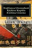 Kujifunza Utamaduni Kichina Kupitia Kichina Cinema: * Bonus! Bure Sinema Collectibles Catalog na Ununuzi (Swahili Edition)