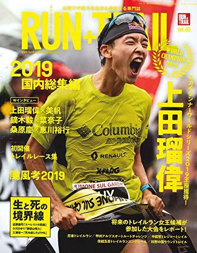 RUN+TRAIL 最新号 表紙画像