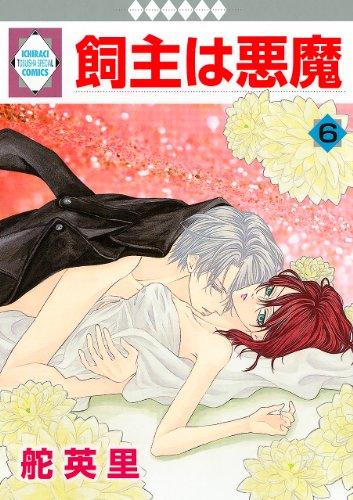 飼主は悪魔(6) (冬水社・いち*ラキコミックス) (いち・ラキ・コミックス)