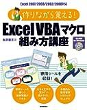 作りながら覚える! Excel VBA マクロ組み方講座
