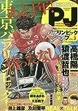 TOKYO 2020 PARALYMPIC JUMP vol.3 ~パラリンピックジャンプvol.3~ (集英社ムック)