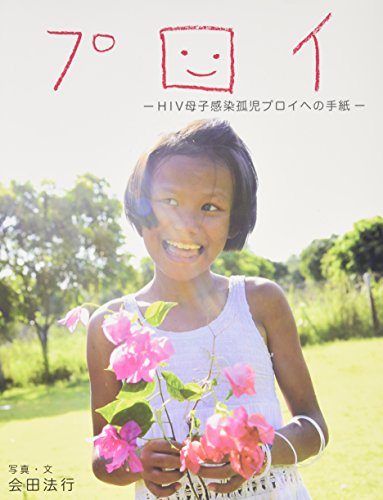 プロイ―HIV母子感染孤児プロイヘの手紙 (シリーズ・自然 いのち ひと)