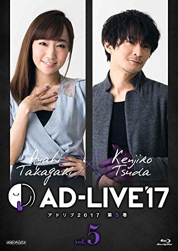 「AD-LIVE 2017」第5巻(高垣彩陽×津田健次郎)の商品画像