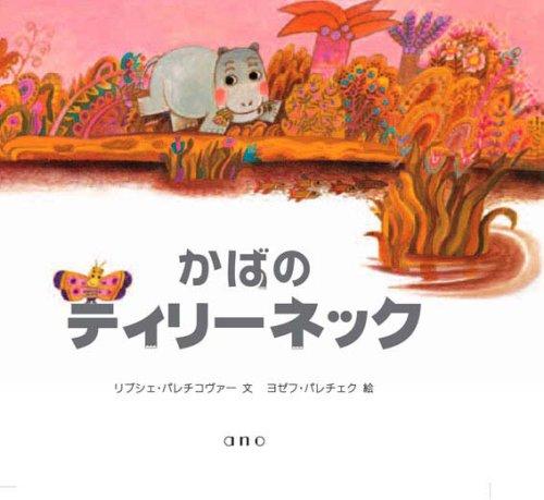 かばのティリーネック (チェコの絵本シリーズ)