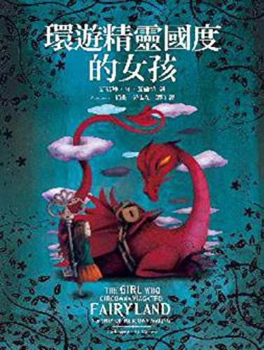 The Girl Who Circumnavigated Fairyland in a Ship of Her Own Making (Chinese Edition)