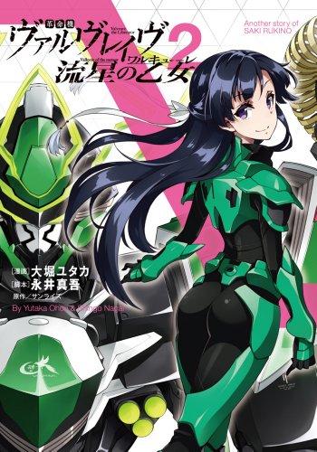 Japanese Manga Valvrave the Liberator Ryusei No Otome (2)