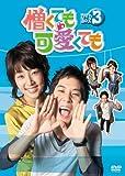 [DVD]憎くても可愛くても DVD-BOX3