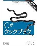 C#クックブック 第3版
