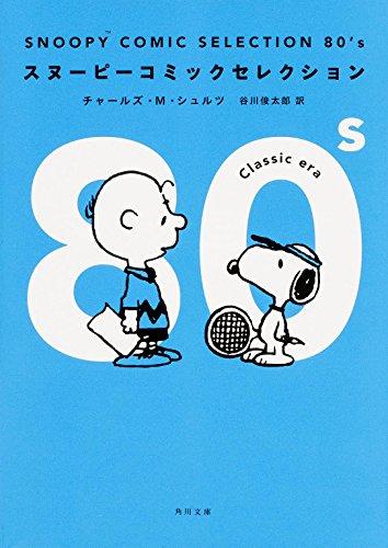 SNOOPY COMIC SELECTION 80's (角川文庫)
