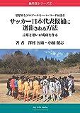 思想家とプロゴールキーパーコーチが語る サッカー日本代表候補に選出される方法 ー言葉と想いが成功を作るー (抽象度シリーズ)