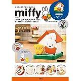 miffy おうち型キッチンツール BOOK