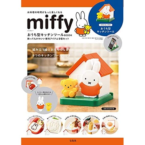 miffy おうち型キッチンツール BOOK 画像