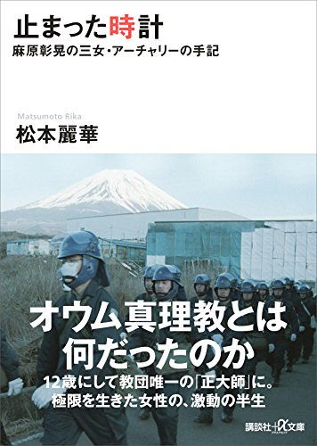 止まった時計 麻原彰晃の三女・アーチャリーの手記 (講談社+α文庫)