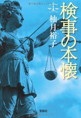 検事の本懐 (宝島社文庫 『このミス』大賞シリーズ)