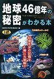 地球46億年の秘密がわかる本