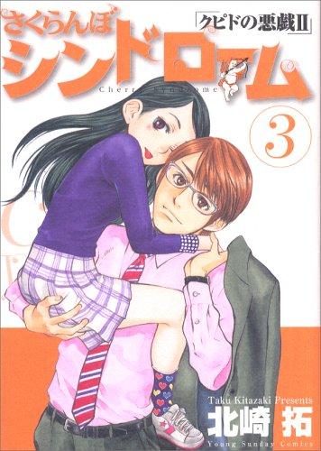 Sakuranbo Syndrome (Sakuranbo Syndrome, #3)