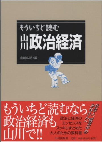 もういちど読む山川政治経済