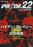 PRIDE.22 [DVD]