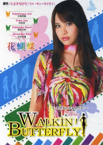 2008 Japanese Drama : Walkin' Butterfly w/ English Subtitle