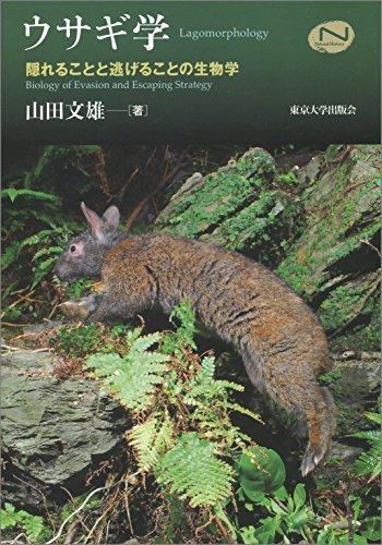 ウサギ学: 隠れることと逃げることの生物学 (Natural History Series)