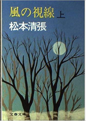 風の視線 (上) (文春文庫) | 松...