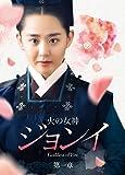 [DVD]火の女神ジョンイ