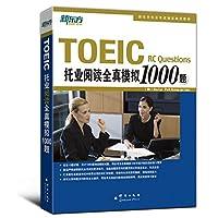 新东方•TOEIC托业阅读全真模拟1000题