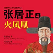张居正 4:火凤凰 - 張居正 4:火鳳凰 [Zhang Juzheng 4] | 熊召政 - 熊召政 - Xiong Zhaozheng