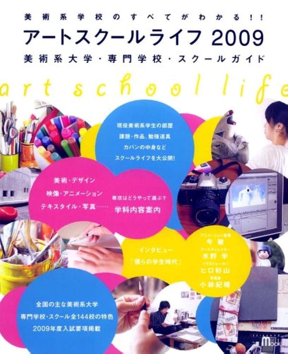 金属臭い豚看護医療系学校受験ガイドブック〈2009年度版〉