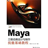 Conception Maya animation 3D et les compétences de production Essentials (CD) (Edition Chinois) 2010/5/1 ISBN: 9787030273680