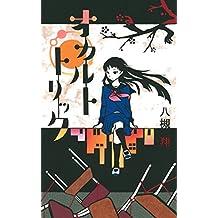 okaruto torikku (N-angou bunnko) (Japanese Edition)