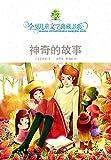 全�儿童文学典�书系·神奇的故事 (Chinese Edition)