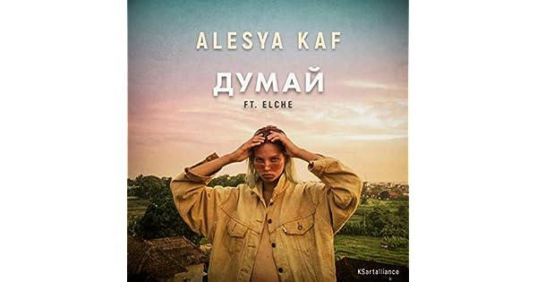 Amazon.com: Dumay: Alesya KAF: MP3 Downloads