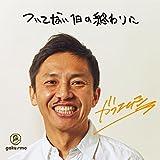 Gaku-Mc - Tsuite Nai 1 Nichi No Owari Ni [Japan CD] TFCC-86561