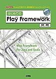 はじめての「Play Framework」 (I・O BOOKS)