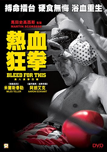 Bleed For This (Region 3 DVD / Non USA Region) (Hong Kong Version / Chinese subtitled) 熱血狂拳