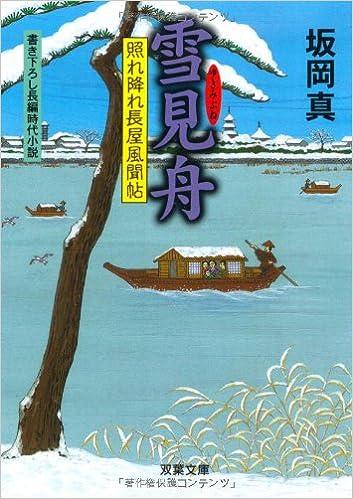 雪見舟―照れ降れ長屋風聞帖 (双葉文庫)