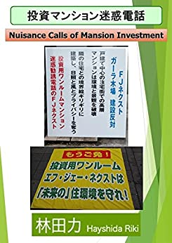 Nuisance Calls of Mansion Investment (Japanese Edition) por [Hayashida Riki]