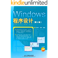 Windows 程序设计(第2版)