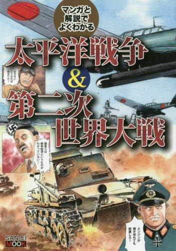 マンガと解説でよくわかる太平洋戦争&第二次世界大戦 (SAN-EI MOOK)