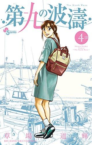 第九の波濤 (4) (少年サンデーコミックス)