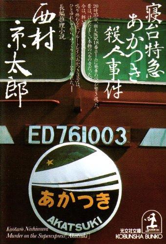 寝台特急あかつき殺人事件 (光文社文庫)