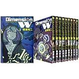 ディメンションW コミック 1-10巻セット (ヤングガンガンコミックススーパー)