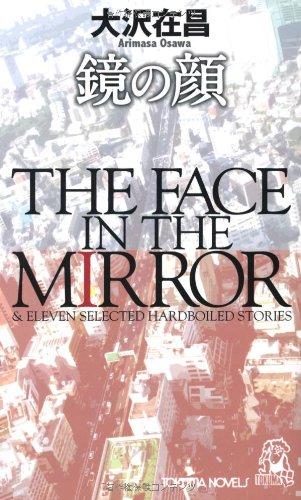 鏡の顔 (トクマノベルズ)