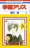 Gakuen Alice Vol.2 (In Japanese)