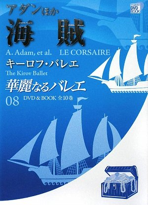 Read Online 8 ballet pirate Adan addition to Splendid (Shogakukan DVD BOOK) (2009) ISBN: 4094803785 [Japanese Import] pdf