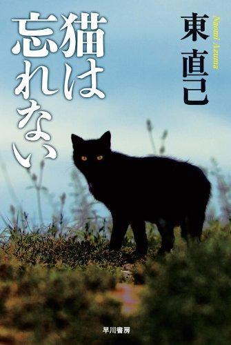 猫は忘れない ススキノ探偵シリーズ (ハヤカワ文庫JA)