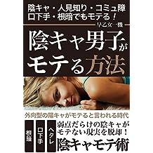 innkyadannsigamoteruhouhou: innkyadannsinorennaisennryaku (Japanese Edition)