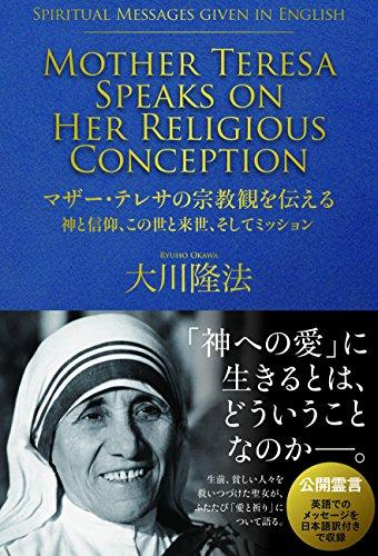 マザー・テレサの宗教観を伝える 神と信仰、この世と来世、そしてミッション 公開霊言シリーズ