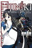 JINKI over true theory over FINAL EPISODE (Dengeki Comics) (2008) ISBN: 4048674994 [Japanese Import]